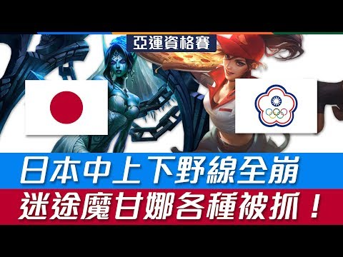 日本 vs 中華台北 日本中上下野線全崩 迷途魔甘娜各種被抓!