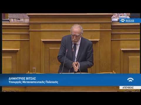 Δ.Βίτσας(Υπ.Μεταναστευτικής Πολιτικής)(Ψήφος εμπιστοσύνης στην Κυβέρνηση)(15/01/2019)