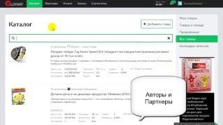 Обзор нового Glopart 2016.