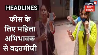 Fees के लिए अभिभावक से बदतमीजी मामले में Patna के Bishop Scott School पर गिरी गाज, सरकार ने जांच Committee बनाई - Download this Video in MP3, M4A, WEBM, MP4, 3GP