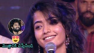 Rashmika Mandanna Indirectly Express Her Love On Vijay Devarakonda | Dear Comrade Pre Release Event