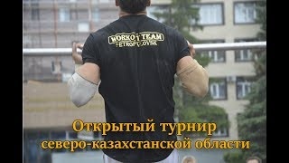 Открытый турнир Северо-Казахстанской области по Street Workout