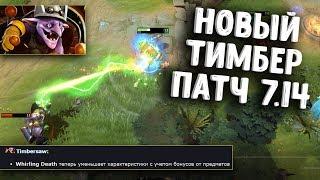 НОВЫЙ ТИМБЕР ПАТЧ 7.14 ДОТА 2 - TIMBERSAW PATCH 7.14 DOTA 2