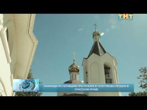 Свято никольский храм в бирске