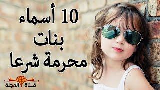 10 أسماء بنات مكروه في الدين ونستخدمها اليوم ! ستنصدم عندما تعرفها . اشهرها ريماس ومايا