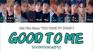 SEVENTEEN(세븐틴) - GOOD TO ME【日本語字幕+歌詞+ルビ】