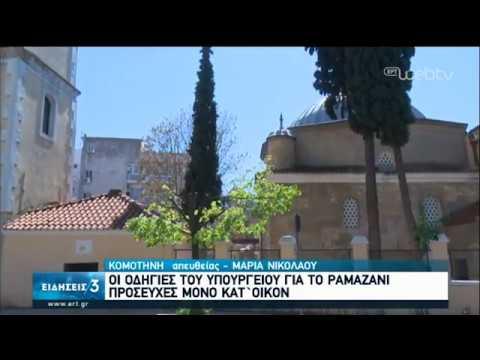 Οι οδηγίες του Υπουργείου για το Ραμαζάνι   24/03/2020   ΕΡΤ