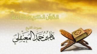 تحميل اغاني الشيخ ماهر المعيقلي - القرآن الكريم كامل   Sheikh Maher Al-Muaiqly - The Holy Quran Full Version MP3