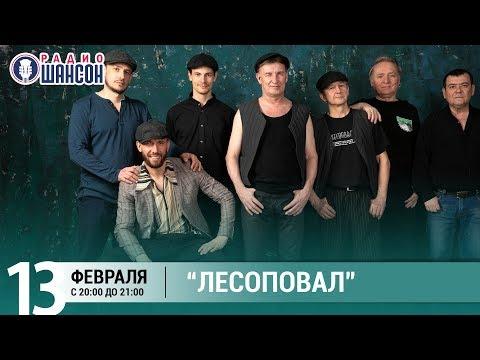 """""""Лесоповал"""" в «Живой струне» на Радио Шансон"""