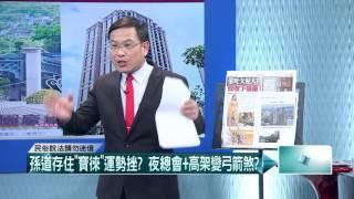20160812壹起來翻轉》P4洪榮宏19歲「一支小雨傘」成名!