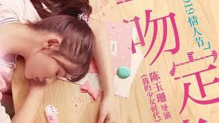【ENG SUB】劉人語Reyi《心跳的證明》歌詞版 (電影《一吻定情 Fall in Love at First Kiss》主題曲 Movie Theme Song)