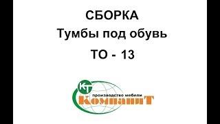 Обувница, полка для обуви ТО-13 от компании Укрполюс - Мебель для Вас! - видео