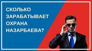 Сколько зарабатывает охрана Назарбаева?