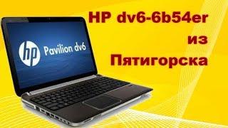 Ремонт ноутбука HP Pavilion dv6-6b54er. Пятигорск.