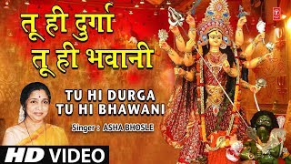 शुक्रवार Special देवी भजन I ASHA BHOSLE I Tu Hi Durga Tu Hi Bhawani I Maa Ki Mahima I Devi Bhajan - Download this Video in MP3, M4A, WEBM, MP4, 3GP