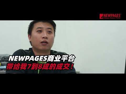 NEWPAGES 商业平台与网站带给我7到8成的成交!- Wilson from Xolven Marketing