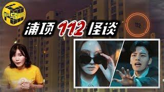 【灵异】韩国浦项公寓怪谈 游荡在小区的神秘女子 那些见过她的人都怎么样了? [脑洞乌托邦 | 小乌 | Mystery Stories TV]