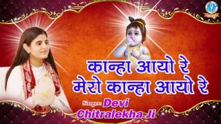 Kanha Aayo Re Mera Kanha Aayo Re Devi Chitralekhaji Full Song
