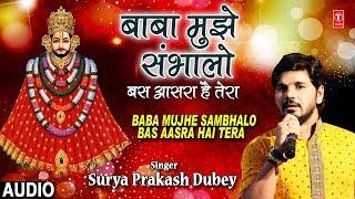 बाबा मुझे संभालो I Baba Mujhe Sambhalo Bas