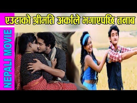 Suntalilai Bhagai Lagyo Jhilkele | Nepali Movie