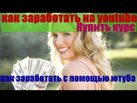 как заработать на youtube (как заработать с помощью ютуба)Матвей Северянин