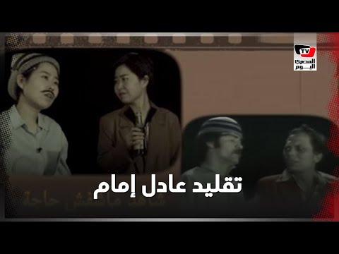 عادل إمام بالصيني في شاهد مشفش حاجة .. ما القصة ؟