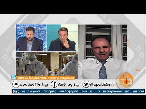 Γ.Γεραπετρίτης | Δεν ήταν δυνατόν να αποφύγουμε το δεύτερο Lockdown | 24/11/2020 | ΕΡΤ