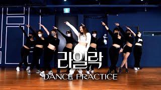 [IU] '라일락(LILAC)'  DANCE PRACTICE