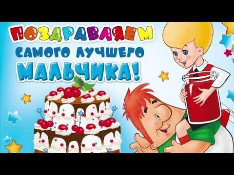 С днём Рождения! Поздравительная открытка для мальчика! Поздравление с днём рождения мальчика!