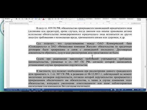 15.09.17г. Поручительство прекращено в силу ч  1 ст  367 ГК РФ