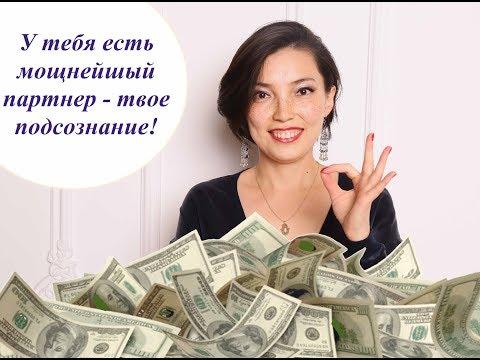 Деньги! Меняем убеждения, отношение к богатству!
