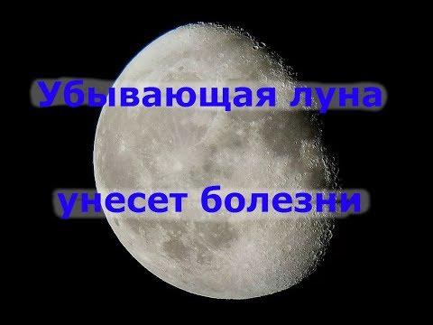 Убывающая луна уносит все болезни