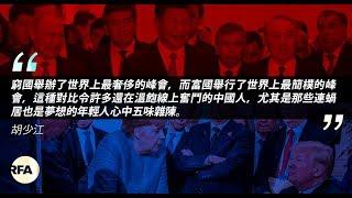 【胡少江評論】從上合峰會看極權者的低俗審美情趣