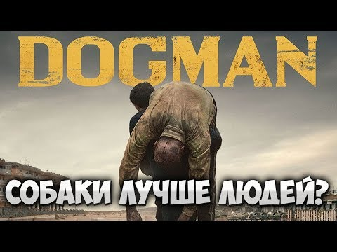 Догмэн - обзор фильма