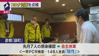 4月2日 びわ湖放送ニュース