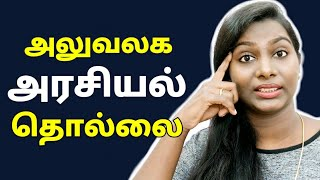 HOW TO MANAGE OFFICE POLITICS? #CareerSuccessShow 14 | TAMIL