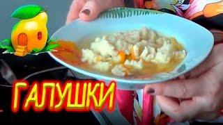 Как приготовить суп с галушками (клецками) - Soup with dumplings #4