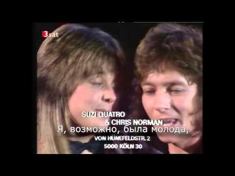 Chris Norman & Suzi Quatro - Stumblin' In с переводом RuSubSongs