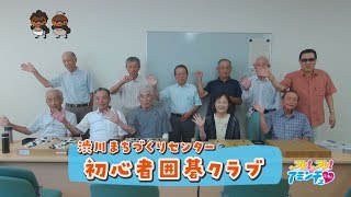 【フレ!フレ!アミンチュ】 渋川まちづくりセンター 初心者囲碁クラブ