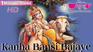 Kanha Bansi Bajaye Radha Daudi Chali Aaye | New Krishna