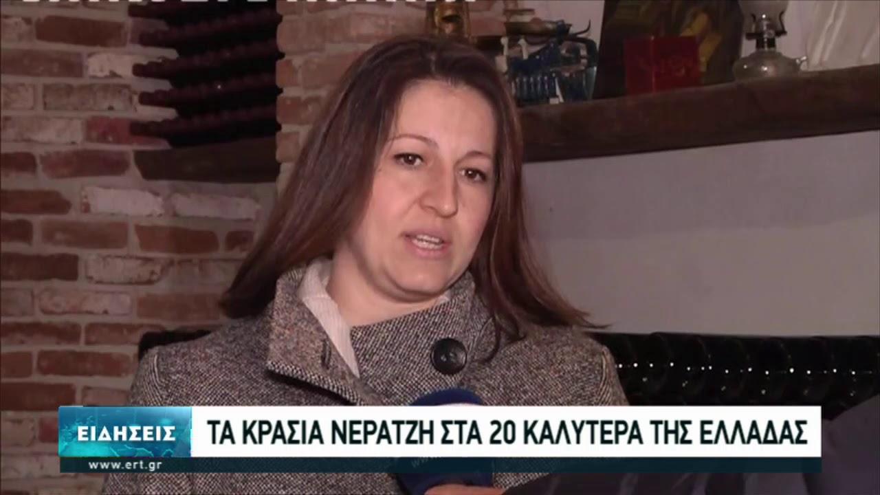 Τα βραβευμένα κρασιά του κτήματος Νεραντζή στις Σέρρες | 02/01/2021 | ΕΡΤ