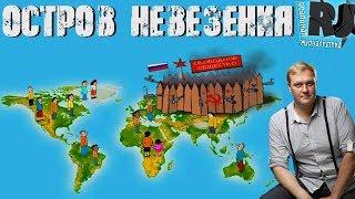 Ложь путинского режима. Бедность, нищета и духовные скрепы. Россия 2018.