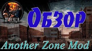 S.T.A.L.K.E.R. Another Zone Mod: Обзор и впечатления от прохождения.
