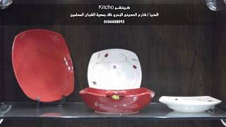 preview picture of video 'كيتشو اكسسوارات المطبخ والسفرة بالمنيا'
