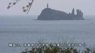 【HD】 青森県 鯛島(たいじま) – がんばれ東北!
