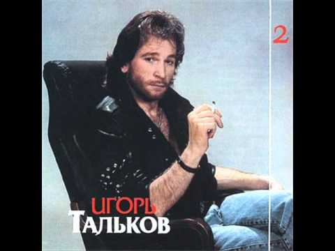Игорь Тальков Love you (Я тебя люблю)