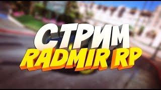 Карантинный стрим|Щупаем обнову в Криминальной России(RADMIR RP)
