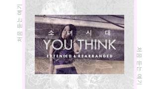 [Extended  Rearranged Ver.] Girls' Generation (소녀시대) - You Think
