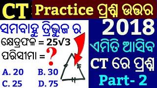 Odisha CT Exam Practice Set Questions Answer 2018 !! P- 2!! Odisha CT Entrance Questions Paper 2018