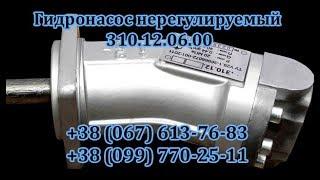 Гидронасос нерегулируемый 310.12.06.00